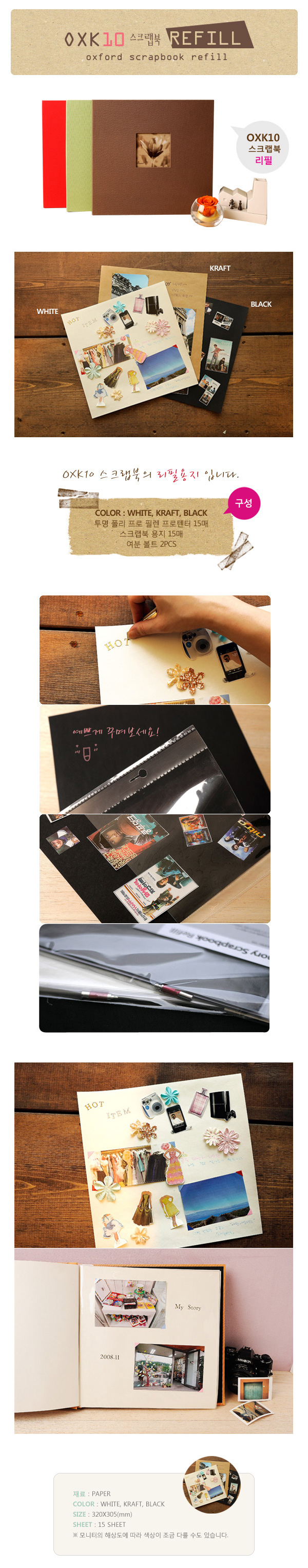 OXK 10 REFILL - 코즈모갤러리, 12,000원, 테마앨범/테마북, 바인더북