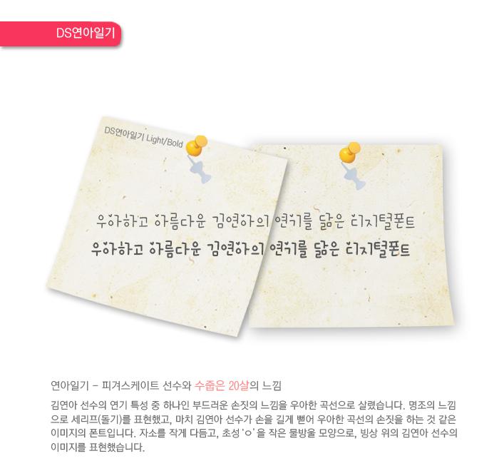 연아의 손글씨 - 엉뚱상상, 33,000원, 아이디어 상품, 아이디어 상품