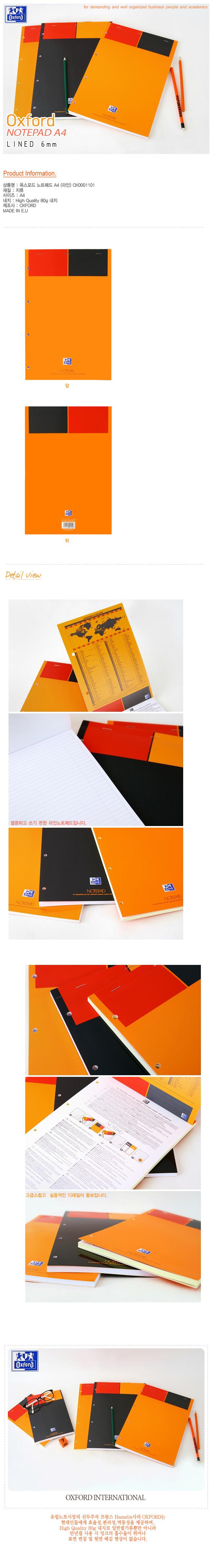옥스포드 노트 패드(라인) OX0001102 - 세르지오, 8,000원, 베이직노트, 유선노트