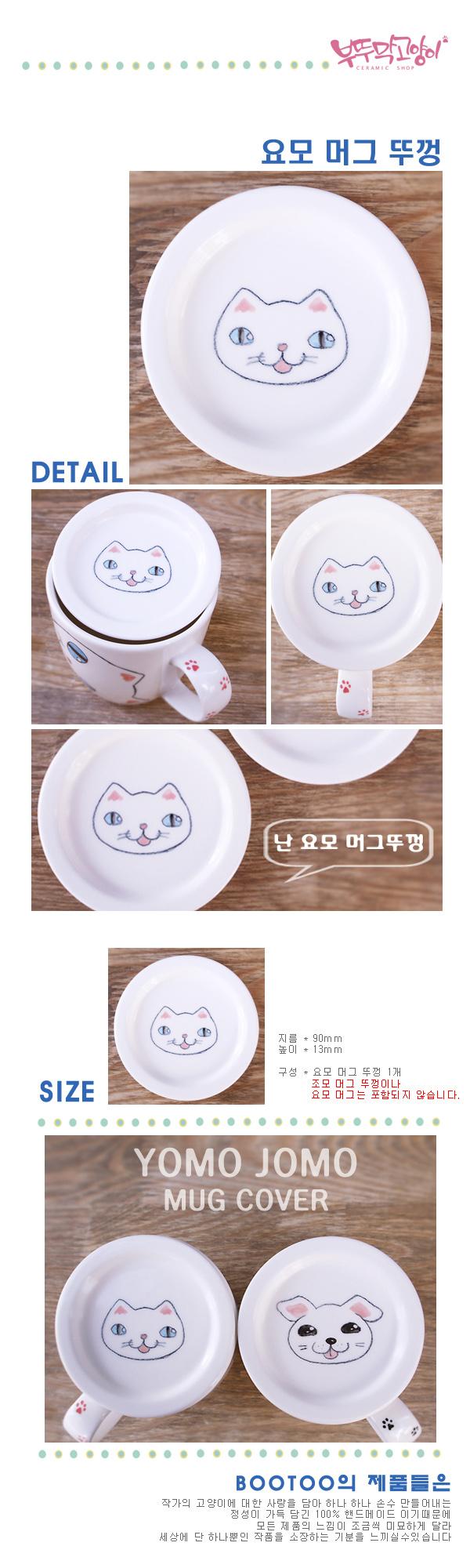 요모 머그뚜껑 - 부뚜막 고양이, 4,000원, 컵받침/뚜껑/홀더, 컵뚜껑