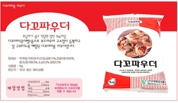 타코야끼 파우더 1kg - 이홈베이킹, 6,500원, 간편조리식품, 오꼬노미야끼/타코야끼