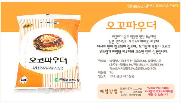 오코노미야끼 파우더 1kg - 이홈베이킹, 6,500원, 간편조리식품, 오꼬노미야끼/타코야끼