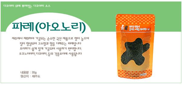 파래(아오노리) 20g - 이홈베이킹, 1,800원, 간편조리식품, 오꼬노미야끼/타코야끼
