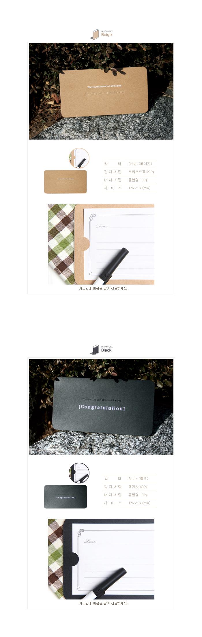 축하카드 - 제이스디자인, 2,000원, 카드, 축하 카드