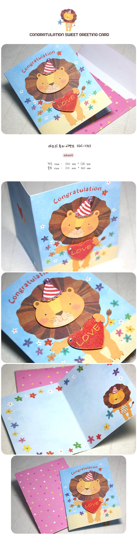 축하카드_Congratulation_레오의축하GC132 - 상은랜드, 1,000원, 카드, 축하 카드