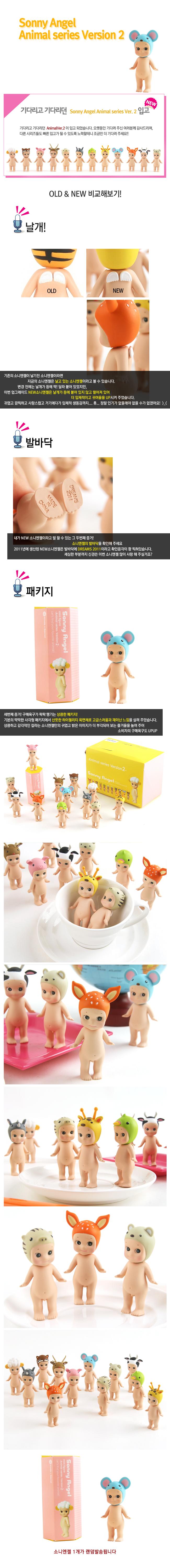 소니엔젤 미니피규어_Animal 2 ver (랜덤) - 소니엔젤, 6,900원, 아시아 피규어, 소니엔젤