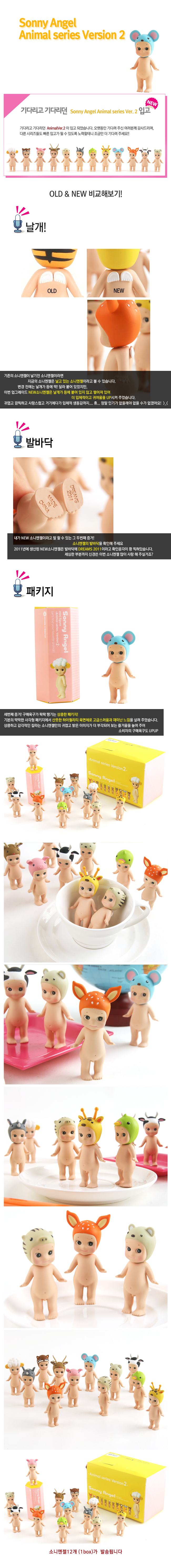 소니엔젤 미니피규어_Animal 2 ver (박스) - 소니엔젤, 82,800원, 아시아 피규어, 소니엔젤