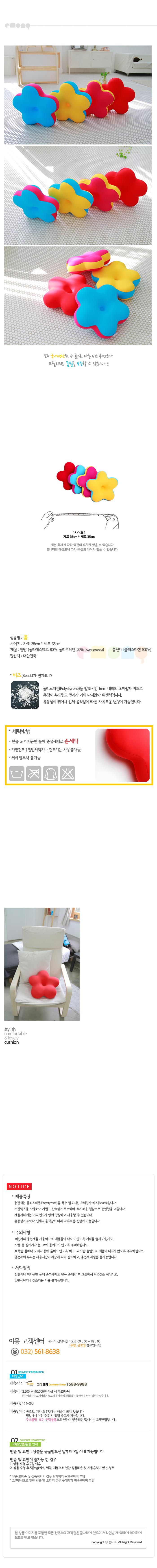 비즈쿠션-꽃 - 이몽, 14,000원, 쿠션, 캐릭터
