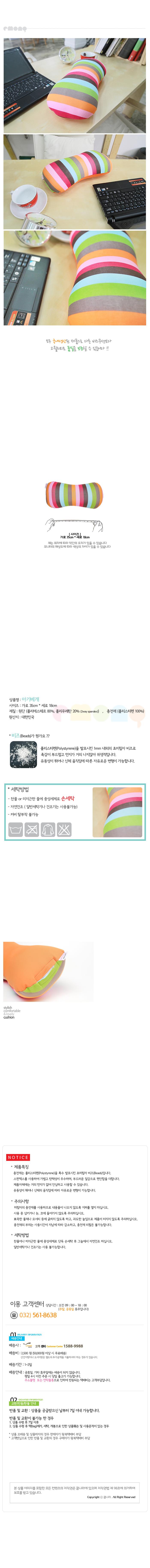 비즈쿠션-아기베개 - 이몽, 7,000원, 쿠션, 패턴/도트