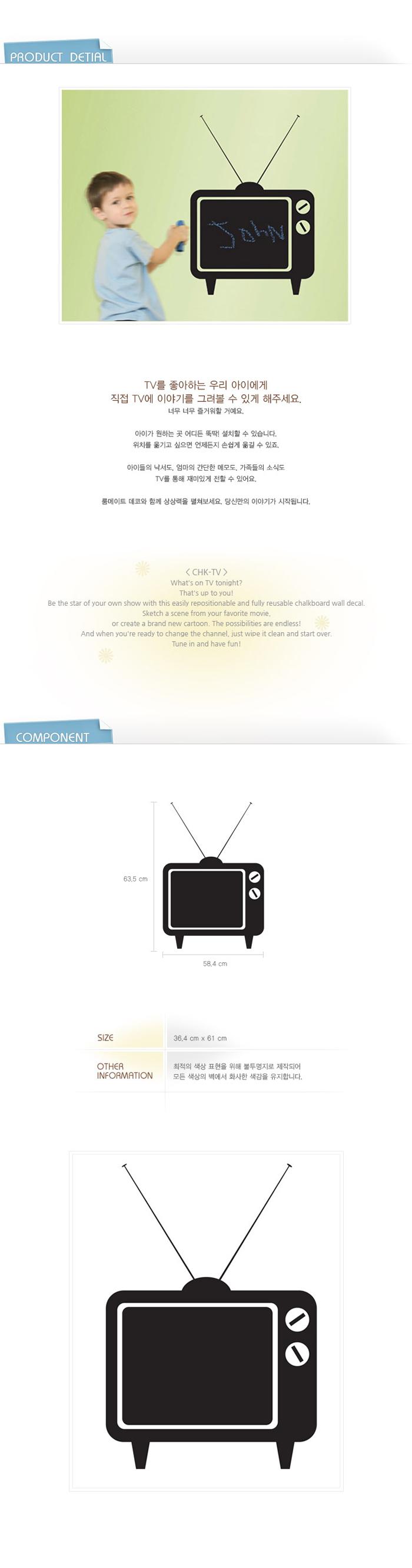 TV형 초크보드 바보사랑 디자인소품 쇼핑몰,룸메이트 화이트보드 ...