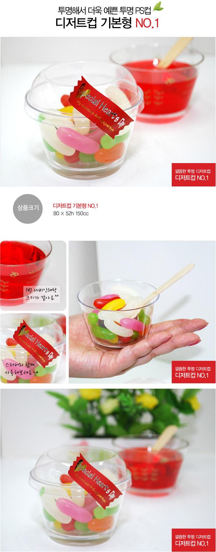디저트컵 기본형 NO.1+뚜껑 - 이홈베이킹, 500원, DIY재료, 포장용구