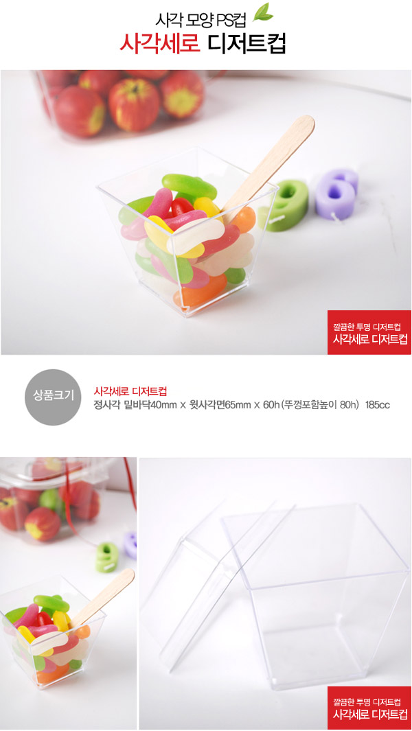 사각세로 디저트컵-국산(뚜껑포함) - 이홈베이킹, 550원, DIY재료, 포장용구