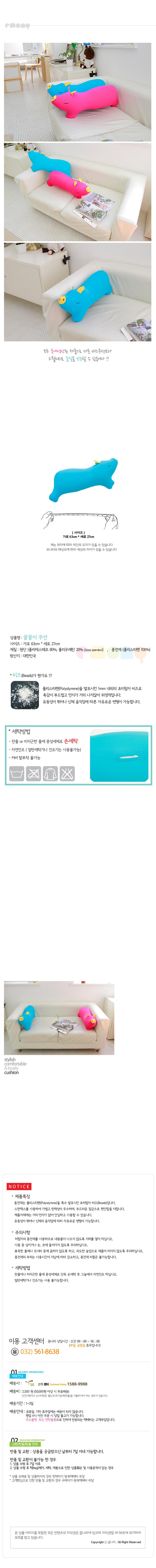 비즈쿠션-꿀꿀이 - 이몽, 25,000원, 쿠션, 캐릭터