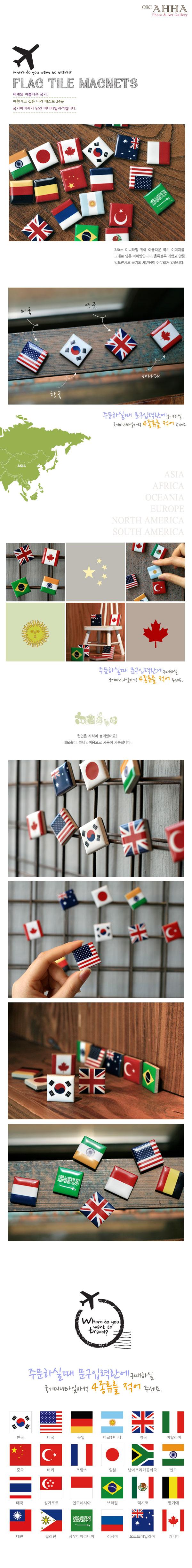 세계의 국기 미니타일자석 - 오케이아하, 4,500원, 데스크소품, 마그넷/자석