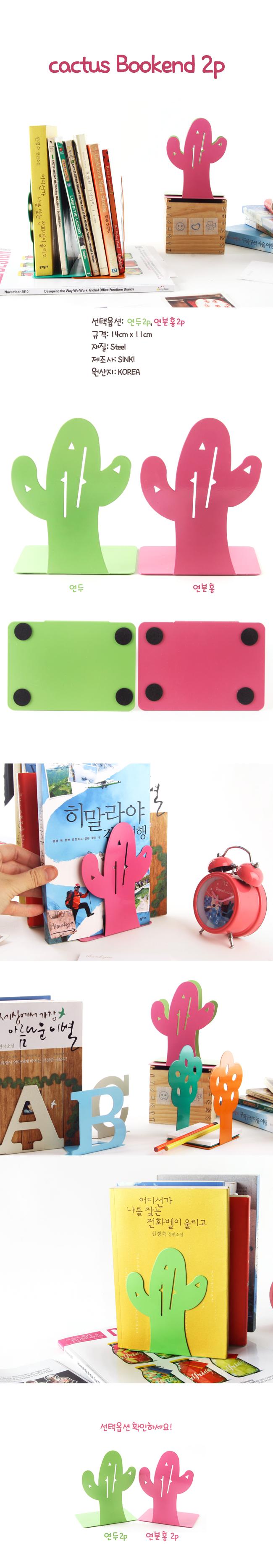cactus bookend 2P - 신기, 4,500원, 독서용품, 북앤드