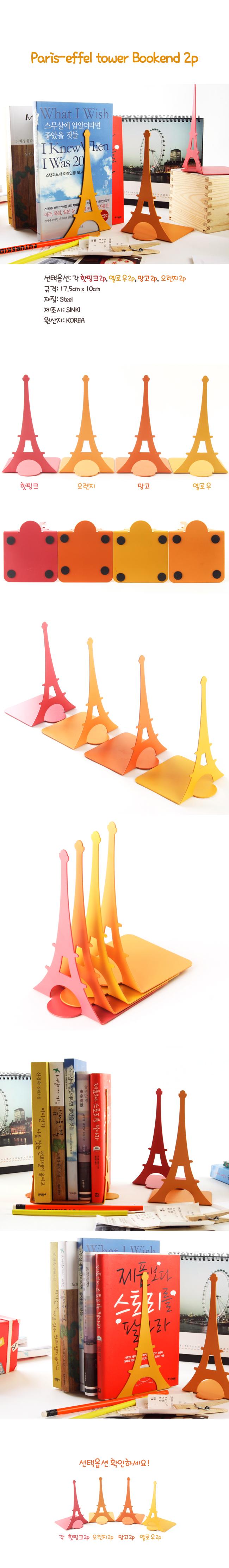 Paris-effel tower bookend 2P - 신기, 8,800원, 독서용품, 북앤드