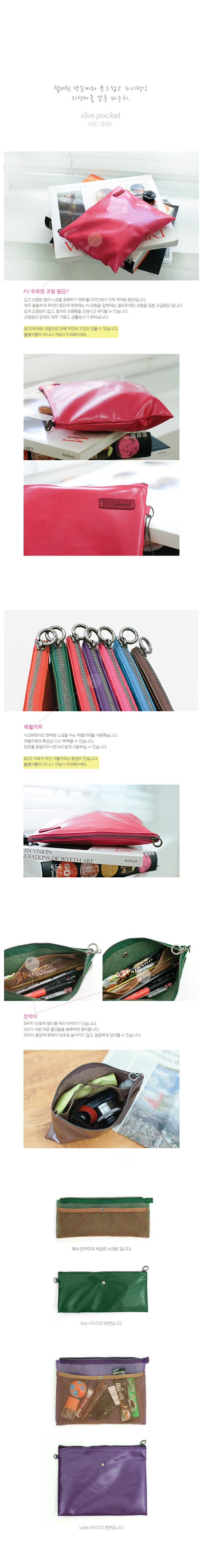 슬림포켓 long-시크스타일(red) - 바이.풀디자인, 8,500원, 다용도파우치, 지퍼형