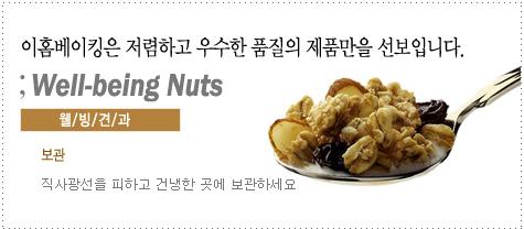 호박씨 100g - 이홈베이킹, 1,500원, DIY재료, 토핑/데코