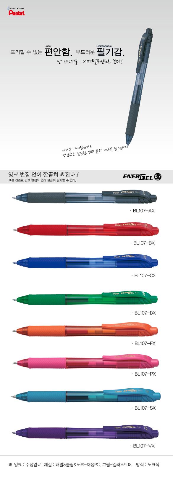 에너겔X 메탈포인트 BL107 - 아톰, 1,500원, 볼펜, 심플 볼펜