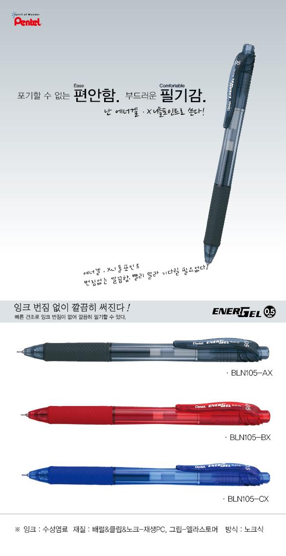 에너겔X 니들포인트 BLN105 - 아톰, 1,500원, 볼펜, 심플 볼펜
