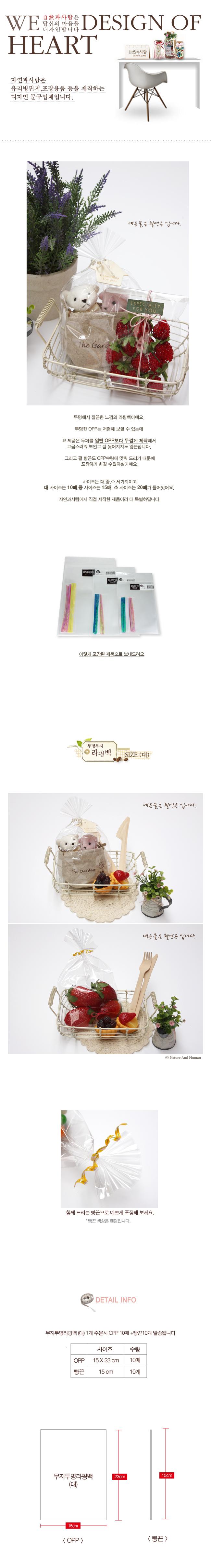 무지투명라핑백(대) - 자연과사람, 1,000원, 리본/포장소품, 끈