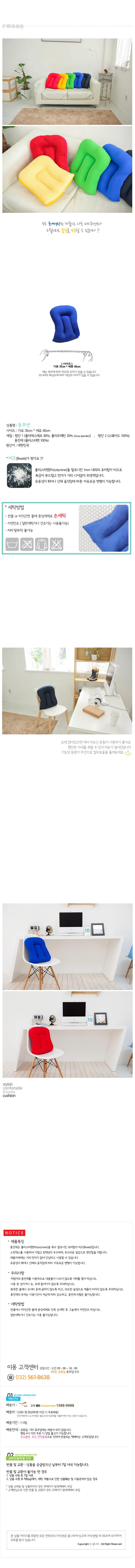 비즈쿠션-등쿠션(대) - 이몽, 18,000원, 쿠션, 허리쿠션