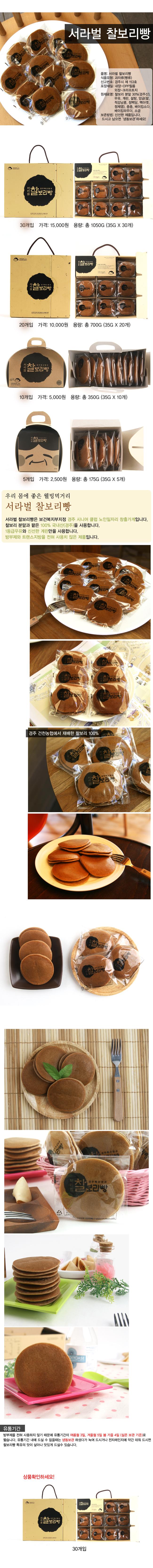 서라벌찰보리빵30개입 - 서라벌찰보리빵, 15,000원, 쿠키/케익/빵, 빵