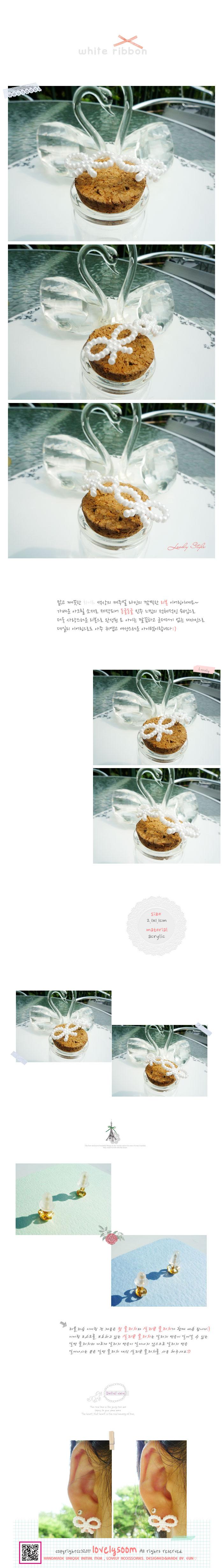 하얀리본 - 러블리숨, 8,500원, 주얼리 DIY, 귀걸이