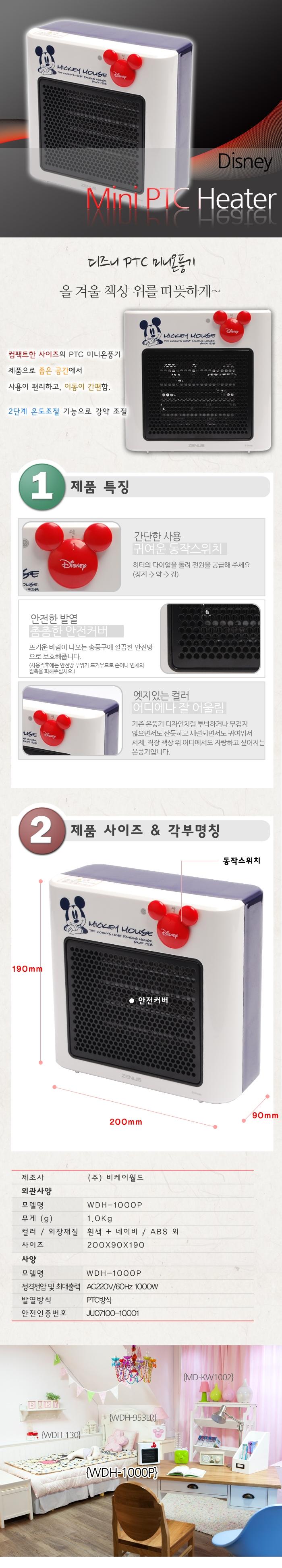 미니 PTC 온풍기 WDH-1000P - 비케이월드, 39,000원, 히터, 히터