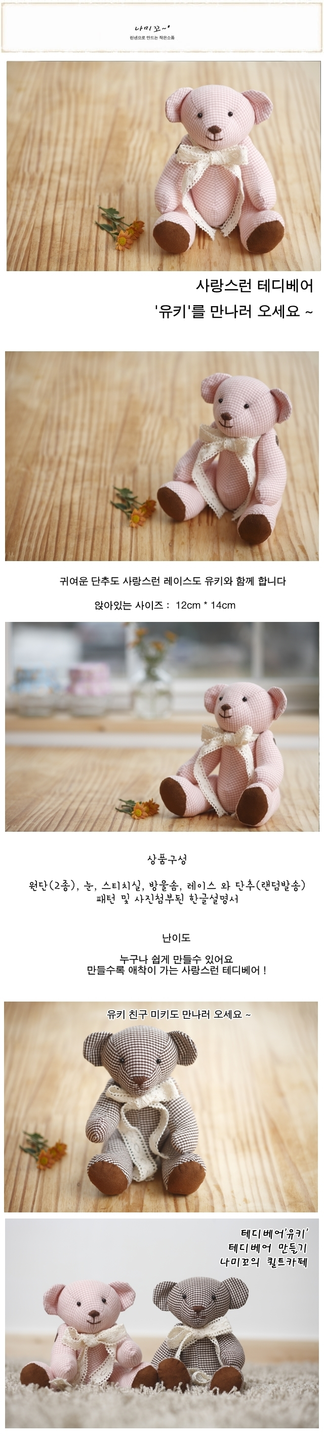 유키-테디베어만들기-곰인형만들기 - 나미꼬의퀼트카페, 13,890원, 퀼트/원단공예, 인형 패키지