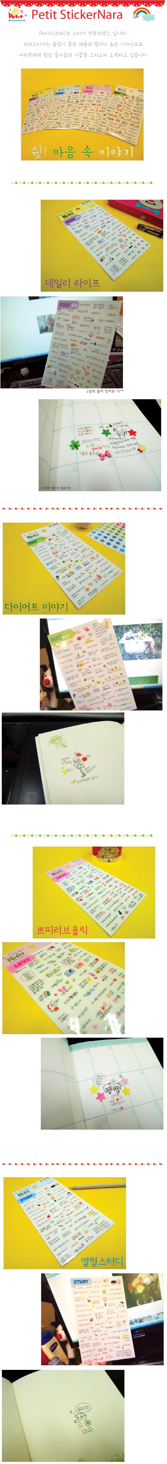 쁘띠 손글씨스티커 - 3종 택1 - 일라이, 1,000원, 스티커, 메시지스티커
