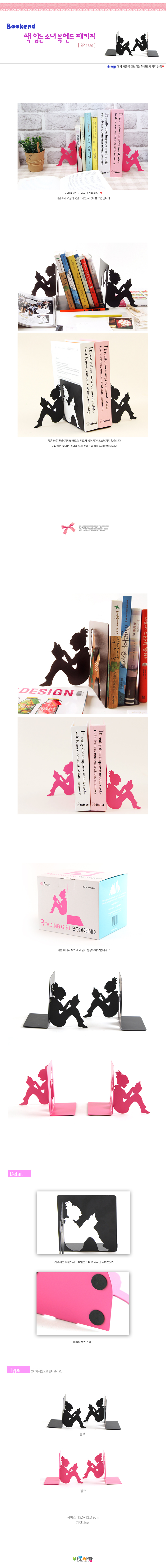 책읽는소녀 북엔드 패키지(2p1set) - 신기, 7,900원, 독서용품, 북앤드