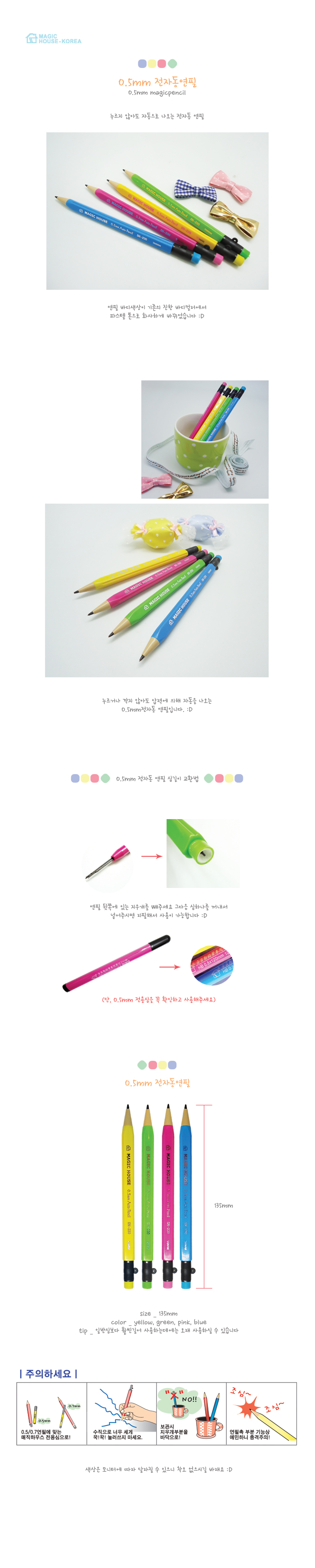 0.5mm 전자동연필-파스텔color - 매직하우스, 1,800원, 연필, 자동/기능성연필