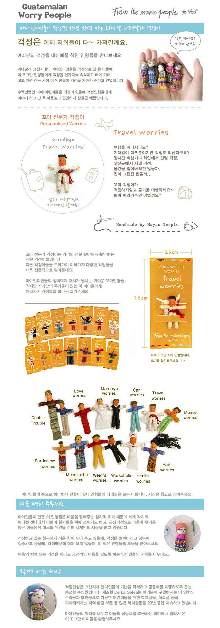 Travel Worries 꼬마 전문가 걱정인형 - 워리피플, 2,500원, 걱정인형, 워리피플