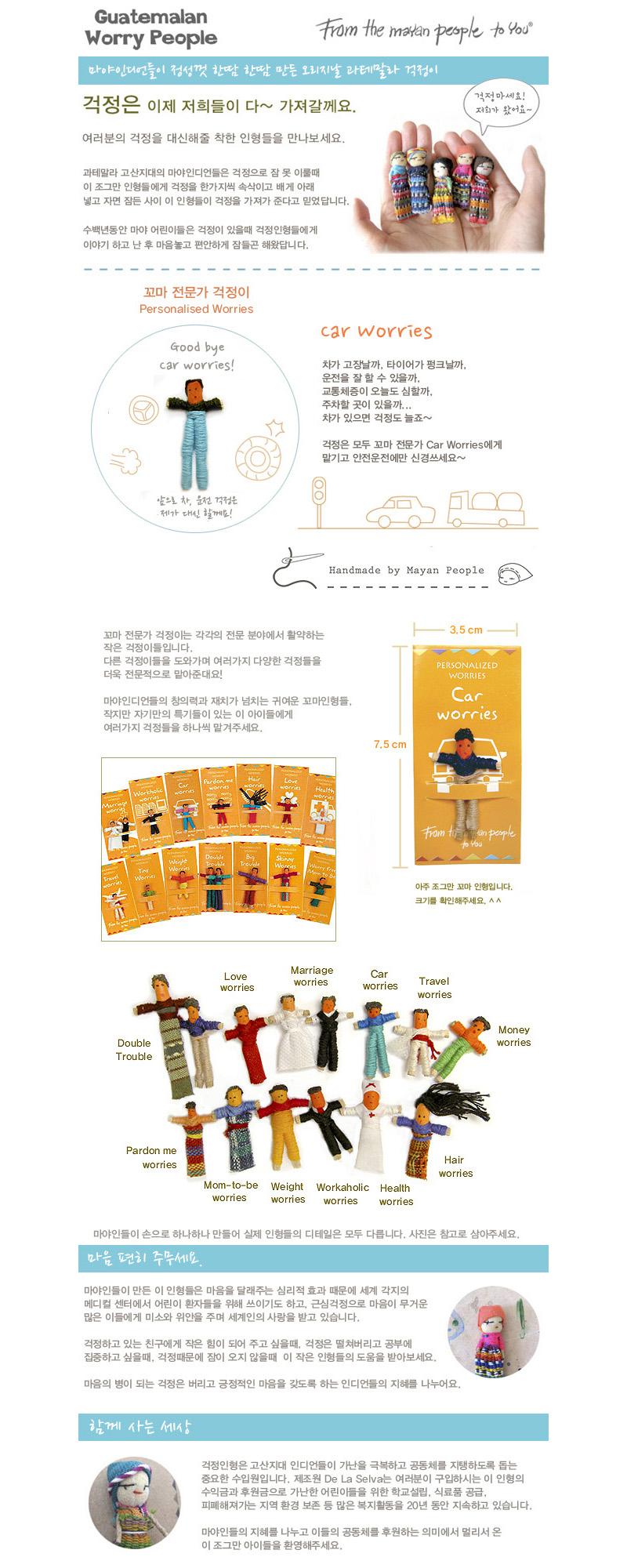 Car Worries 꼬마 전문가 걱정인형 - 워리피플, 2,500원, 걱정인형, 워리피플