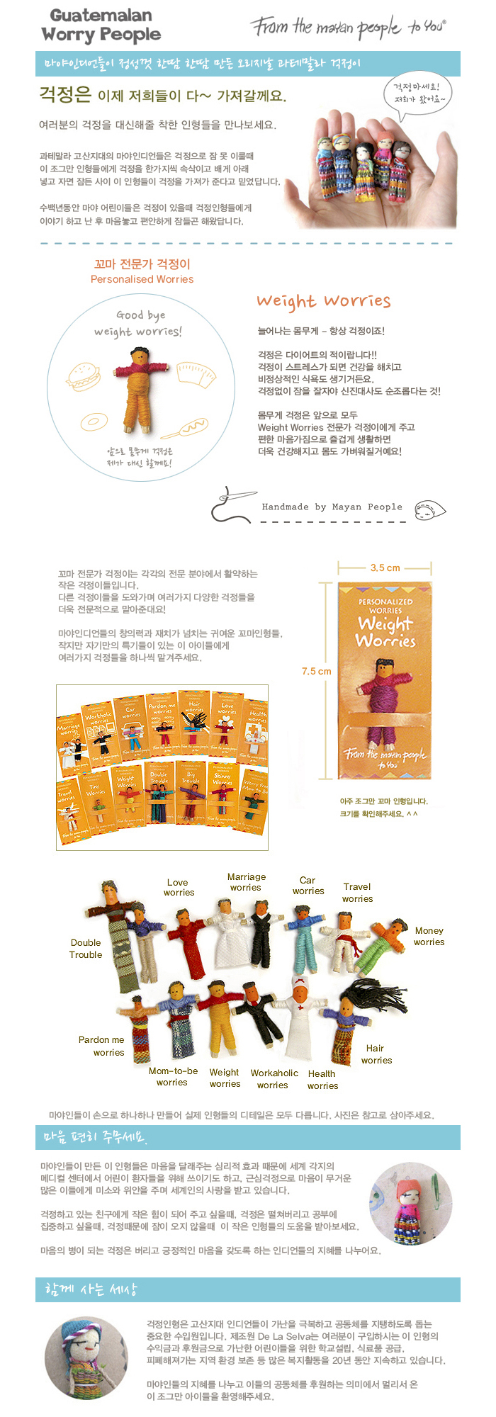 Weight Worries 꼬마 전문가 걱정인형 - 워리피플, 1,870원, 걱정인형, 워리피플