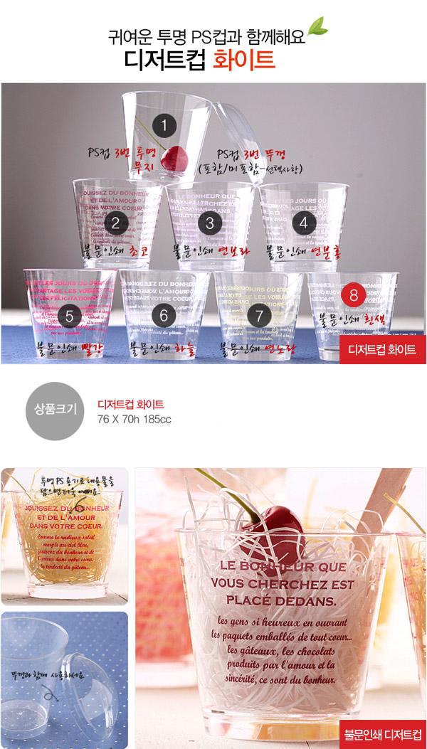 디저트컵(흰색) - 국산 - 이홈베이킹, 450원, DIY재료, 포장용구