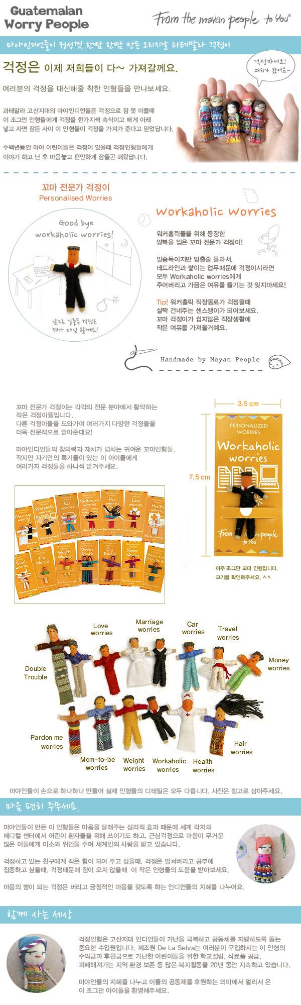 Work Worries 꼬마 전문가 걱정인형 - 워리피플, 1,870원, 걱정인형, 워리피플