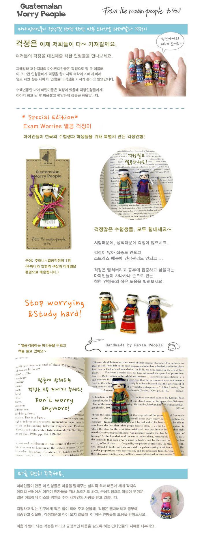 Exam Worries 열공 걱정인형 - 워리피플, 3,370원, 걱정인형, 워리피플