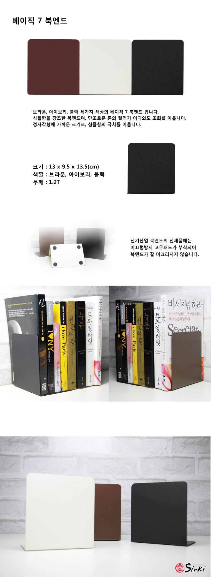 베이직 7 북엔드 - 신기, 3,300원, 독서용품, 북앤드