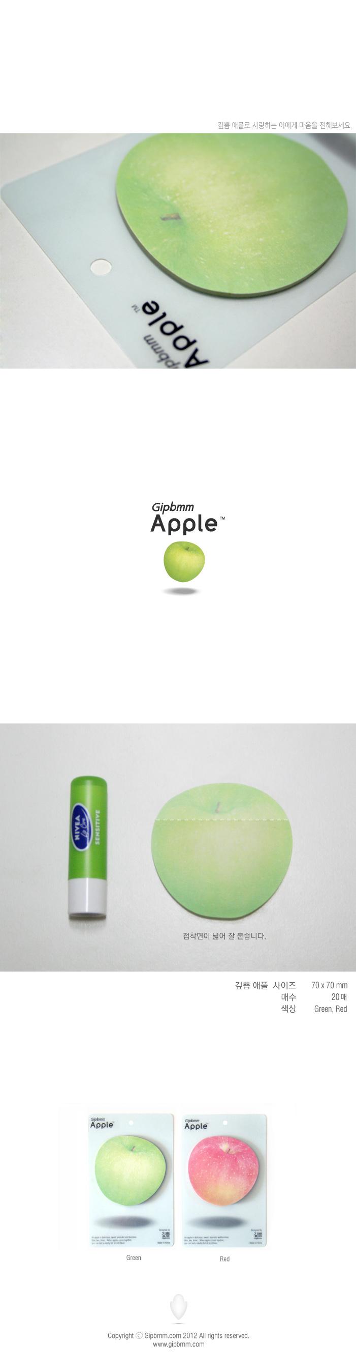 애플 접착식 메모지(green) - 깊쁨, 3,000원, 메모/점착메모, 점착메모지
