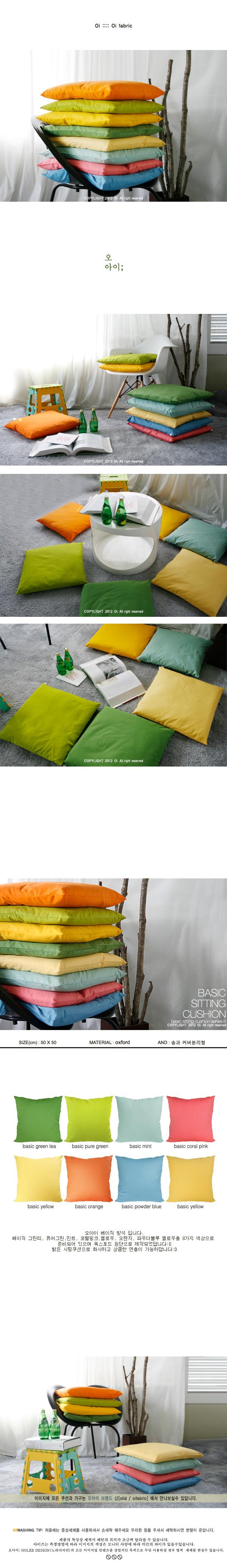 basic sitting cushion2(방석솜포함) - 오아이, 16,500원, 방석, 무지/솔리드