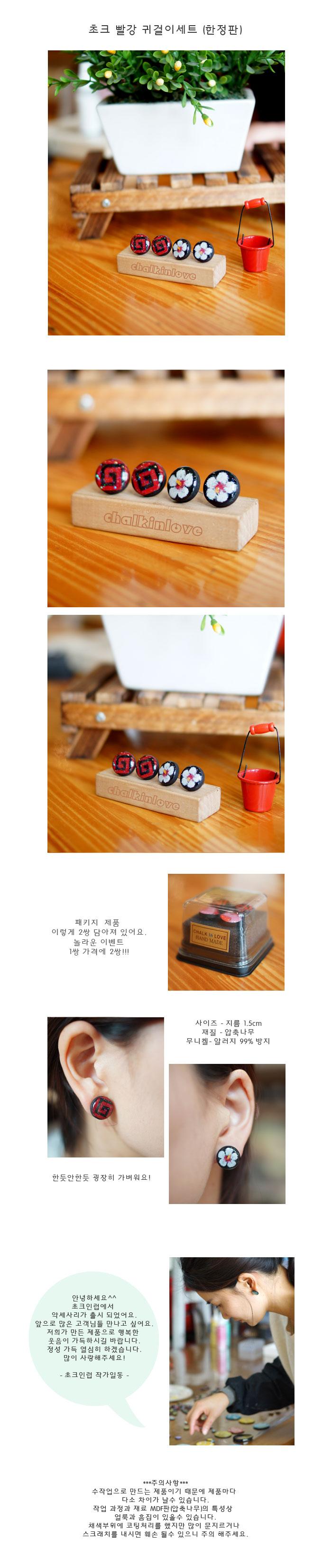 초크 빨강 귀걸이 세트 (한정판) - 초크인럽, 24,000원, 주얼리 DIY, 귀걸이