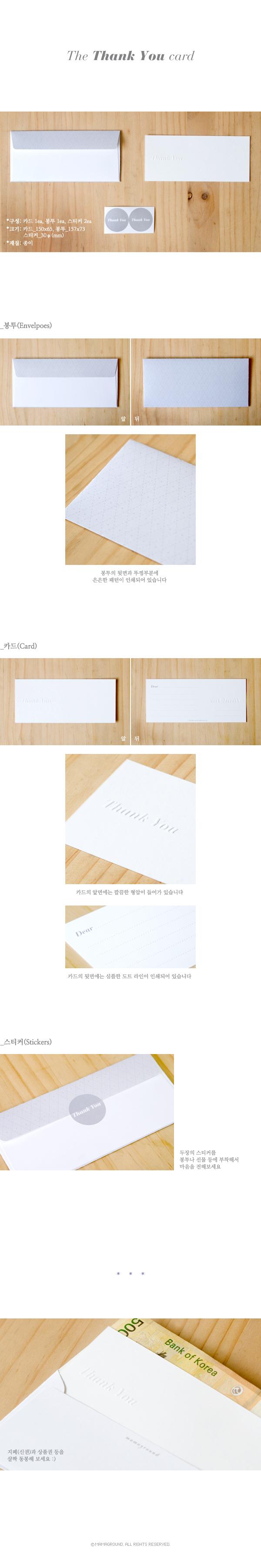 The Thank You card - 마마그라운드, 1,000원, 카드, 감사 카드