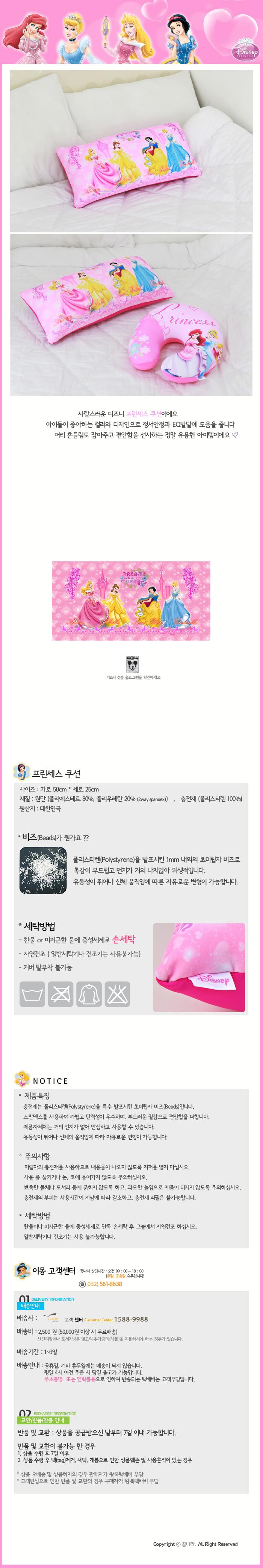 디즈니 프린세스 쿠션 겸 베개 - 이몽, 16,000원, 쿠션, 허리쿠션