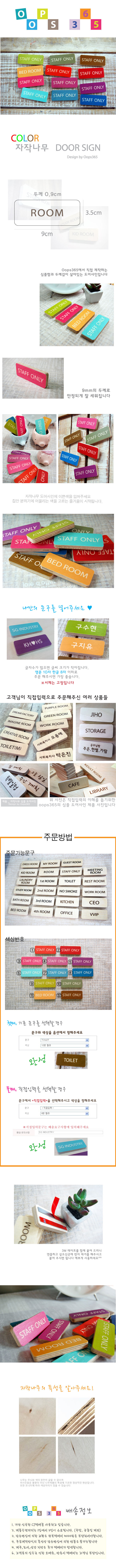 자작나무 컬러 도어사인 - 웁스365, 3,200원, 문패/보드, 아크릴문패